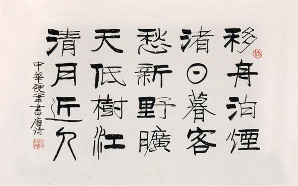 硬笔行书变体  古诗五言绝句  70cm×45cm